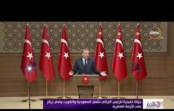 الأخبار - جولة خليجية للرئيس التركي تشمل السعودية والكويت وقطر وتركز على الأزمة القطرية