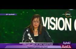 """كلمة وزيرة التخطيط في جلسة """" رؤية مصر 2030 """"  للمؤتمر الوطني للشباب في الإسكندرية 2017"""