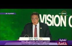 """وزير الصحة """" يجب التوقف أمام النمو السكـاني """" - المؤتمر الوطني للشباب بالإسكندرية"""