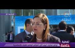 """وزيرة التخطيط """" د/هالة السعيد """" رؤية مصر 2030 تتضمن تطوير المنظومة """" التعليمية و الصحية """""""