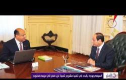 الأخبار - السيسي يوجه بالبدء في تنفيذ مشروع تنمية غرب مصر في مرسى مطروح
