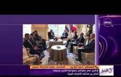 الأخبار - شكري : مصر ستواصل جهودها لتقريب وجهات النظر بين مختلف الأطراف الليبية