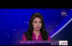 الأخبار - شكري : مصر تمتلك أدلة دامغة تثبت دعم قطر للتنظيمات الإرهابية في المنطقة