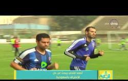 8 الصبح - أحمد فتحي يبحث عن حل للاحتراف في السعودية