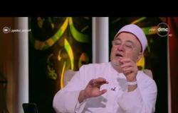 الشيخ خالد الجندى يوضح حكم السخرية فى القرآن