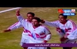 ملاعب ONsport: دوامة الزمالك.. الموسم وكل موسم