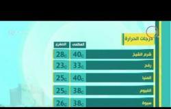 8 الصبح - تعرف على درجات الحرارة محافظات مصر