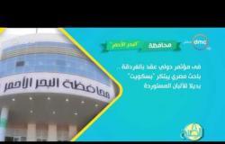 """8 الصبح - فقرة """" أحسن ناس """" .. تعرف على ما يدور في محافظات مصر"""