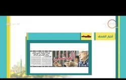 8 الصبح - جولة سريعة داخل الصحف المصرية وأبرز أخبار اليوم