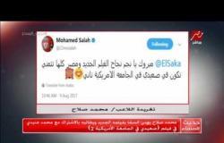 محمد صلاح يهنئ السقا بفيلمه الجديد ويطالبه بالاشتراك مع محمد هنيدي