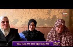 مساء dmc - قصة السيدة نشوى عمدة قرية حميدة بالمنيا