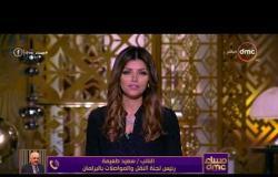 مساء dmc - النائب/ سعيد طعيمة : أقترح بتولي إدارة أجنبية لسكك حديد مصر