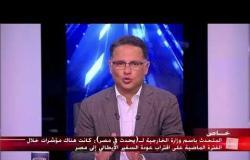 """الخارجية: الاتصالات مازالت جارية بين مصر وإيطاليا حول مقتل """"ريجيني"""""""