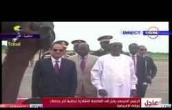 الاخبار - لحظة وصول الرئيس السيسى إلي العاصمة التشادية بنجامينا وسط إستقبال حاشد وكبير