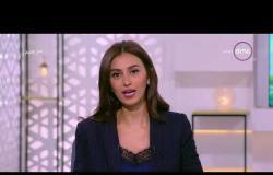"""8 الصبح - آخر أخبار """" الفن والرياضة والسياسة """" - حلقة الجمعة 18-8-2017"""