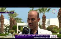 الأخبار - تعليق د. اشرف الرزيقي رئيس مؤتمر سفراء الشباب والمرأة العرب عن فعاليات المؤتمر