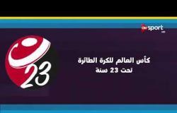 تابعوا كأس العالم للكرة الطائرة تحت 23 سنة في الفترة من 18 إلى 25 أغسطس على ONSPORT