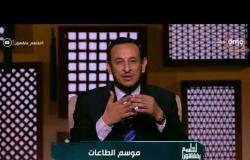 الشيخ رمضان عبد المعز: يوضح الدعاء اللي مفروض ندعيه قبل بداية ذي الحجة