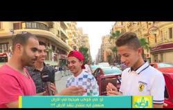 """8 الصبح - سألنا الشباب """"لو فى كوكب هيخبط الأرض هتعمل إيه عشان تنقذ الأرض؟؟"""" شوف شجاعة المصريين!!"""