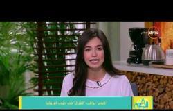 """8 الصبح - """"كوبر"""" المدير الفني لمنتخب مصر يراقب """"الغزال"""" فى جنوب أفريقيا"""