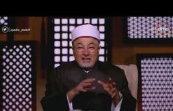 لعلهم يفقهون - الشيخ خالد الجندي: لا يوجد فى الإسلام قراءة الفاتحة عند التعاقد
