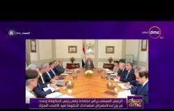 مساء dmc - الرئيس السيسي يرأس اجتماعا يضم رئيس الحكومة وعدد من الوزراء للإستعداد لعيد الأضحى المبارك