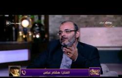 مساء dmc - مداخلة الفنان هشام عباس مع أيمن بهجت قمر وكواليس ألبومه الجديد