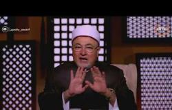 لعلهم يفقهون - أقوى رد من الشيخ خالد الجندي على قوانين المرأة فى بعض الدول