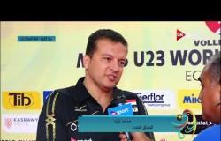 تصريحات محمد زكريا المحلل التقني لمنتخب مصر للكرة الطائرة قبل المباراة أمام المكسيك
