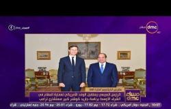 مساء dmc - الرئيس السيسي : جهود مصر مستمرة لإحياء المفاوضات بين الفلسطينيين وإسرائيل