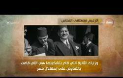 """8 الصبح - #أنا_المصري .. التاريخ السياسي للزعيم """"مصطفى النحاس"""" .. رجل دعم الإستقلال"""