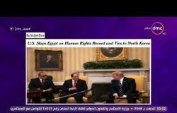 مساء dmc - مجلس الأطلنطي الأمريكي: إدارة ترامب تعمل منذ 7 شهور وسياستها الدولية غير معروفة