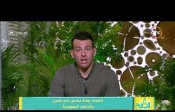 8 الصبح - الصحة : وفاة الحالة السادسة من الحجاج المصريين بالأراضي السعودية