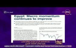مساء dmc - بنك الاستثمار كريدي سويس يتوقع تسارع وتيرة تعافي الاقتصادي المصري