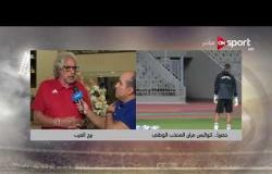 مساء المونديال - أحمد ناجي: مركز حراسة مرمى منتخبنا الوطني لا خوف عليه