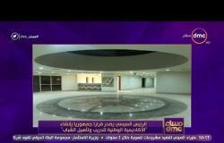 """مساء dmc - الرئيس السيسي يصدر قرارا جمهوريا بإنشاء """"الأكاديمية الوطنية لتدريب وتأهيل الشباب"""""""