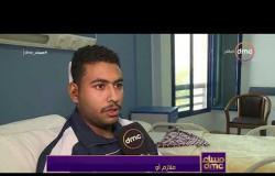 """مساء dmc - """" مجلس الامن يدين العملية الارهابية في العريش أمس ولقاءات مع مصابي أرض اللواء"""""""