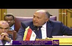 """مساء dmc - """" سامح شكري ينفعل علي مندوب قطر ويصف حديثه بالمهاترات والعبارات المتدنية """""""