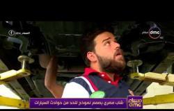 """مساء dmc - تقرير ... """" شاب مصري يصمم نموذج للحد من حوادث السيارات """""""