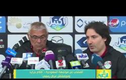 """8 الصبح - المنتخب عن مواجهة السعودية : """" كلام جرايد وموصلناش عرض رسمي """""""