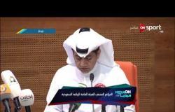 فعاليات المؤتمر الصحفى للهيئة العامة للرياضة السعودية