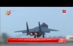 استمرار فعاليات التدريب المصري السعودي المشترك (فيصل11)