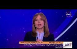 الأخبار - الرئيس السيسي يبحث مع رئيس الوزراء الإسرائيلي سبل إحياء عملية السلام