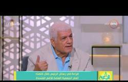 """8 الصبح - تعليق الكاتب / عبد القادر شهيب : على كلمة الرئيس السيسي المتعلقة بـ """" سد النهضة """""""
