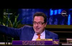 """مساء dmc - ساشا """" يجب أن يتواصل الجانب المصري مع جميع دول العالم لتوضيح الصورة الحقيقية عن اوضاعه"""""""