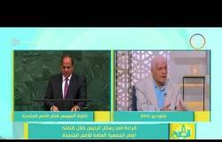 8 الصبح - الكاتب الصحفي /عبد القادر شهيب ... دور مصر الإقليمي في المنطقة