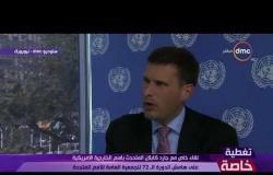 """تغطية خاصة - جارد كابلان : نهنئ جهود الحكومة المصرية فى تعونها مع أمريكا لمكافحة """" داعش """""""