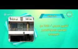 8 الصبح - فقرة أحسن ناس | أهم ما حدث في محافظات مصر بتاريخ 20-9-2017