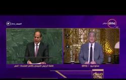 """مساء dmc - """" أسامة كمال وتحليل سريع لكلمة الرئيس السيسي بالأمس في الأمم المتحدة """""""