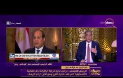 """مساء dmc - تعليق أسامة كمال على رد الرئيس السيسي على سؤال صحفي """" فوكس نيوز """" الأمريكية"""